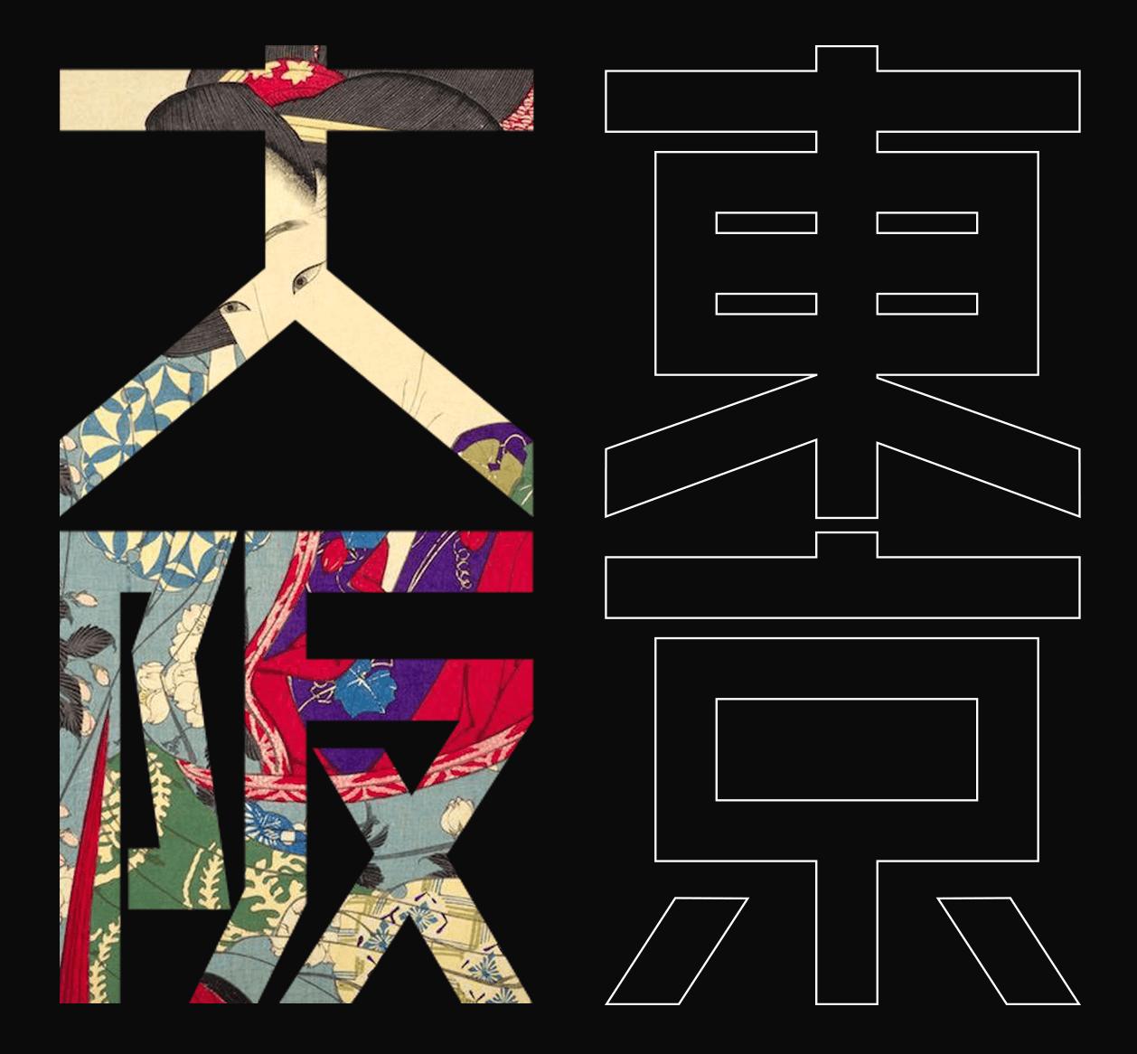 大阪・東京